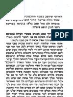 Reuchlin Hebrew Letter