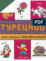 Turetskiy Dlya Samykh Malenkikh Mansurova O 2008