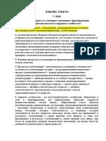 15_5_fpk_analiz