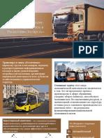 Транспорт и связь РБ