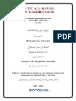 Noor-Book.com БУЛУГ АЛЬ МАРАМ ДОСТИЖЕНИЕ ЦЕЛИ 2