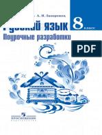 Поурочные разработки русский язык 8кл тросцева