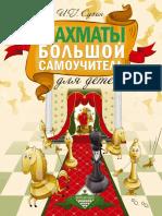 Sukhin Igor Shakhmaty Bol Shoy Samouchitel Dlya Detey