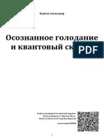 Alexander_Boreev_-_Osoznannoe_Golodanie_I_Kvantovyi_774_Skachok