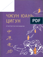 Чжун Юань Цигун. Четвертый этап восхождения ( PDFDrive )