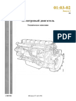 0103-02 12-литровый двигатель  Руководство по ремонту