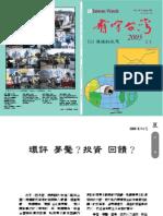 Taiwan Watch Magazine V7N2