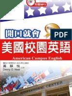 開口就會美國校園英語