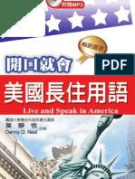 開口就會美國長住用語( 二版 )