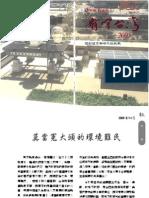 Taiwan Watch Magazine V7N3