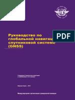 Doc 9849 Руководство По Gnss