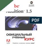 Adobe Audition 1.5. Официальный учебный курс