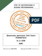 Dvigatel John Deere 6081hf001