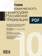 ВЭП РФ №10 (2020)