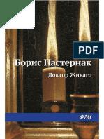 Pasternak B. Doktor Jivago.a4 (1)