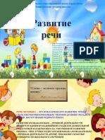 Презентация МОУ Тоншаевская СОШ