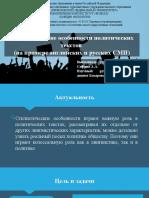 Сафина А._презентация (1) (2)