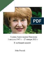 Воспоминания Галина Анатольевна Никонова Galina