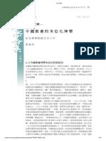 中 國 教 會 的 本 位 化 神 學-神學論42