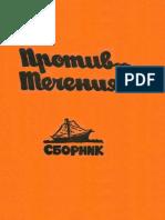 protiv_techeniya_1952__ocr