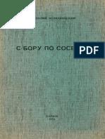 velichkovsky_s_boru_po_sosenke_1974__ocr