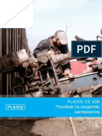 Plaxis Ce v20. Пособие По Моделям Материалов