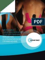 Metodika_kineziologicheskogo_teypirovania