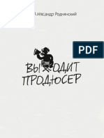 Александр Роднянский - Выходит Продюсер