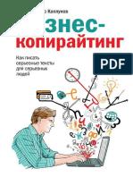 Denis Kaplunov Biznes Kopirayting Kak Pisat Sereznye Teksty Dlya Sereznykh Lyudey