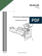 0201-02 Система охлаждения Техническое описание