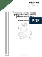 0304-02 Топливная система с насос-форсунками PDE, описание