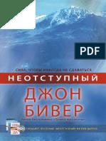 Relentless_book_Russian