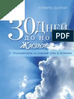 30 Дней Для Новой Жизни_Creflo_Dollar