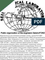 Mazdok UNR 207 MO Drevneshie Sposobi Seismozaoiti Zhilikh Zdaniy Narodami Severnogo Kavkaza 245 Str