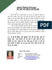 Hanuman Shabar Mantra Prayoga