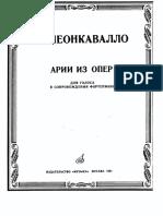 Леонкавалло - Арии Из Опер