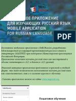 Talk2Russia ( обзор приложения)