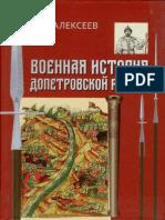 Alexeev Yu G Voennaya Istoria Dopetrovskoy Rossii 2018