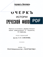 Очерк истории греческой философии by Эдуард Целлер (z-lib.org)