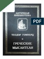 Teodor_Gomperts_Grecheskie_mysliteli_T_2