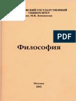 lebedev_s_a_obshch_red_filosofiya_problemnyy_kurs