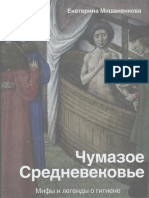 Mishanenkova E Chumazoe Srednevekovye Istoria i Nauka Runeta 202