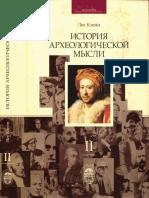 Kleyn L S Istoria Arkheologicheskoy Mysli Tom 2