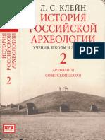 Kleyn L S Istoria Rossiyskoy Arkheologii Tom 2
