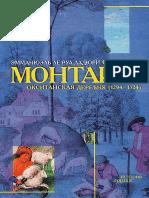 Монтайю