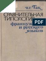 Sravnitelnaya Tipologia Frantsuzskogo i Russkogo Yazykov 1977