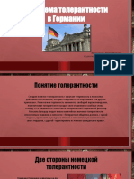 Проблема толерантности в Германии