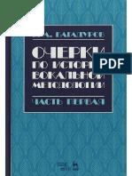 Багадуров В. А. - Очерки по истории вокальной методологии и педагогики (Ч. 1) - 2018