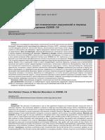 Амбулаторные случаи психических нарушений в период коронавирусной пандемии COVID-19