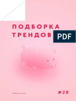 Тренды Графического Дизайна 2018